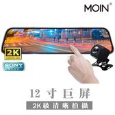 贈64G【MOIN】M12XW 12吋全屏2K/1440P觸控電子式後照鏡行車紀錄器