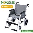 【光星NOVA】輕量型手動輪椅 LUGA...