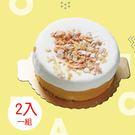 【愛不囉嗦】6吋海鹽奶蓋蛋糕 (2入一組...