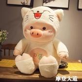 豬公仔毛絨玩具可愛大號豬娃娃玩偶抱枕超萌豬豬睡覺抱枕女床上QM『摩登大道』