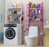 置物架 衛生間浴室落地壁掛廁所洗澡洗手間臉盆架洗衣機馬桶收納架 - 古梵希
