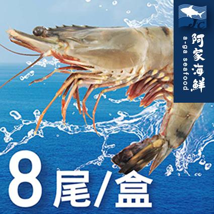 【阿家海鮮】活凍特級草蝦8尾入/400g±10%/盒 HACPP認證廠 大草蝦 新鮮 野生蝦 蝦 中秋 烤肉 快速出貨