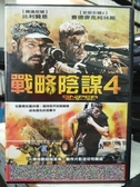 挖寶二手片-D59-正版DVD-電影【戰略陰謀4】-比利贊恩 理查塞梅爾 查德麥克柯林斯(直購價)