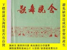 二手書博民逛書店節目單罕見熱烈慶祝中國共產黨第十二次全國代表大會召開歌舞大會Y1