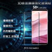 ◇3D曲面邊緣強化玻璃貼 SAMSUNG Galaxy S8+/S8 Plus SM-G955 鋼化玻璃保護貼 9H 鋼貼 鋼化貼 玻璃膜 保護膜