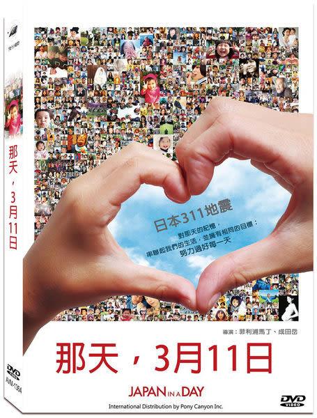 那天,3月11日 DVD 免運 (購潮8)