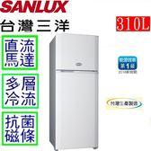 《台灣三洋SANLUX》 310公升雙門電冰箱  SR-C310B1