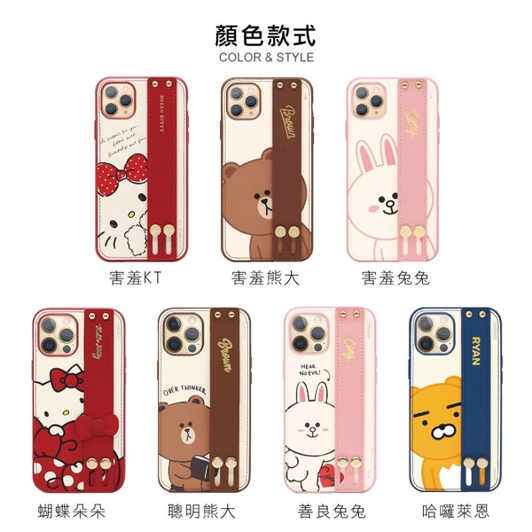 iPhone 12 Pro Max 燙金皮革腕帶手機殼 凱蒂貓 LINE 熊大兔兔 萊恩 保護殼 保護套 保護殼