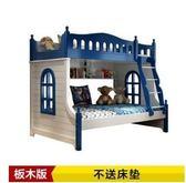 上下鋪高低床實木成人雙層床組合多功能雙人子母床男孩二層兒童床 【特惠免運】