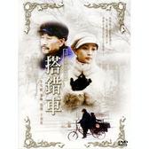 大陸劇 - 搭錯車DVD (全22集) 李琳/李雪健