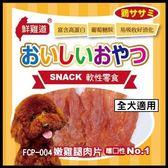 *King Wang*【FCP-004】台灣鮮雞道-軟性零食《嫩雞腿肉片》100g