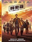 星際大戰外傳:韓索羅 DVD 免運 (購潮8)
