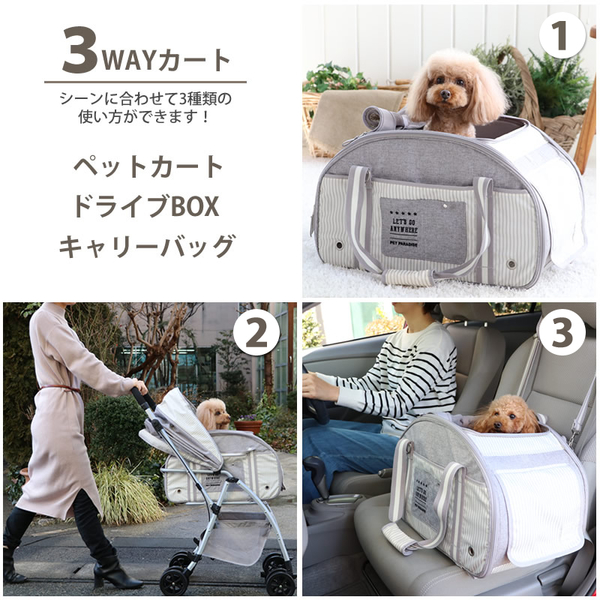 【PET PARADISE 寵物精品】下殺7折●Pretty Boutique 新款3WAY可分離式寵物推車(~10kg用) 寵物推車