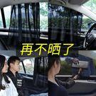 汽車遮陽簾車窗側窗簾遮光簾網紗防曬隔熱遮陽擋自動伸縮磁鐵車內 MKS免運