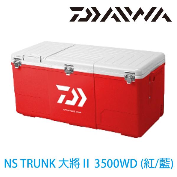 漁拓釣具 DAIWA NS TRUNK 大將Ⅱ 3500WD 紅 / 藍 [硬式冰箱]