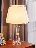 檯燈 水晶檯燈臥室床頭客廳燈飾輕奢溫馨浪漫檯燈 兩色可選YS089