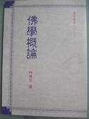 【書寶二手書T7/宗教_LCX】佛學概論_林傳芳