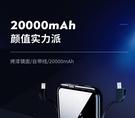 行動電源 自帶線充電寶20000毫安超薄小巧便攜卡片式三合一迷你快充華為 【科炫3c】