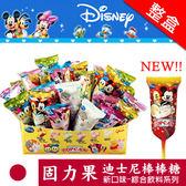 新款 日本限量 固力果 迪士尼棒棒糖-綜合飲料 (整盒/30支) 婚禮贈禮 米奇棒棒糖 Glico 進口零食