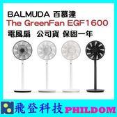 送電池組 百慕達 BALMUDA The GreenFan EGF1600 電風扇 13dB 可達15M DC直流馬達 15坪內適用 公司貨 保固一年