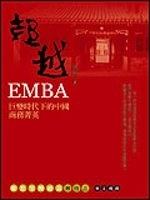 二手書博民逛書店 《超越EMBA:巨變時代下的中國商務菁英-視野18》 R2Y ISBN:957295122X│陳屹
