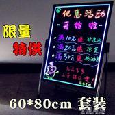 立式畫板電子發光寫字板店鋪餐廳宣傳展示菜單廣告板支架式小黑板igo『小淇嚴選』