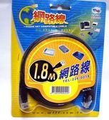 《鉦泰生活館》1.8M ADSL適用高級網路線TEL-226-0018