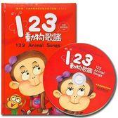 ~風車出版~123 動物歌謠1 書1CD ╭~JOYBUS 玩具