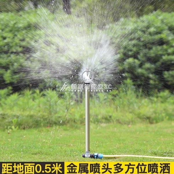 自動旋轉360度園藝園林灌溉噴淋草坪澆水農用噴水霧化噴頭灑水器 快速出貨
