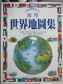 【書寶二手書T4/少年童書_XFB】圖繪世界地圖集_理查坎普 / 布萊安德爾