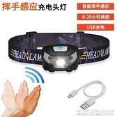 頭燈跨境led感應頭燈USB充電戶外強光釣魚頭燈夜釣燈頭戴燈headlamp 【快速出貨】