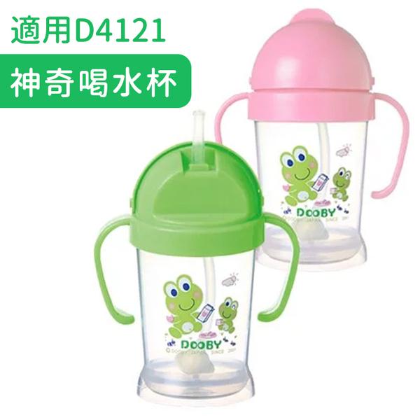 大眼蛙 DOOBY 神奇喝水杯 200cc 專用自動吸管組 吸管 D4122 好娃娃