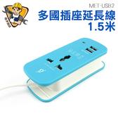《精準儀錶旗艦店》萬國插座usb 插板帶線家用插線板插排插長線延長線MET USB2
