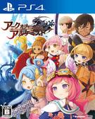 PS4 Arc of Alchemist 世界終焉的物語(中文版)