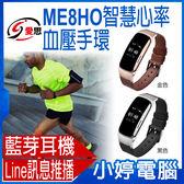 【免運+24期零利率】 全新 IS愛思 Me8HO智慧運動健康管理耳機手環/Line推播/來電顯示