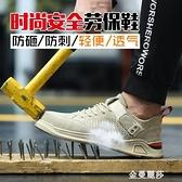 勞保鞋男士鋼包頭防臭超輕便工地防砸防刺穿安全工作軟底夏季透氣 極簡雜貨