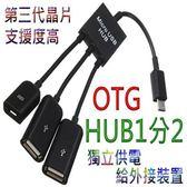 Micro USB OTG HUB 1分二+供電