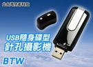 【原價1490元現在特價990元】偽裝USB隨身碟型針孔攝影機/警用密錄器/錄音筆