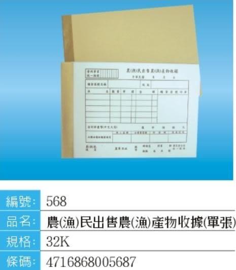 萬國牌 568 32K 農(漁)出售產物單張收據 橫式 13.4*19.5cm(一盒10本)