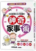 【超圖解】日本家事女王才知道的神奇家事術:做到底X做整套,56個「家事省時快招」