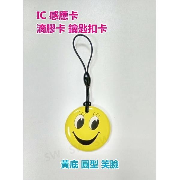 LY004 雙面滴膠IC卡 笑臉IC鑰匙扣卡 感應卡 紐扣卡 複旦IC卡 IC異型卡 門禁卡考勤卡 三星加安 電子鎖