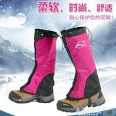 戶外鞋套 戶外登山防雪鞋套徒步防沙腳套護腿套 防水透氣沙漠鞋套保暖雪套【美物居家館】