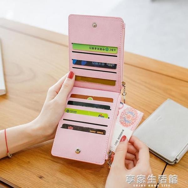 多卡位卡包女式短款 韓版小清新輕薄可愛零錢包女卡片包·享家