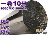 【洪氏雜貨】  280A074   鋁箔隔音隔熱棉 100cm*10M厚0.8cm 一捲入     隔音隔熱棉墊   隔音棉