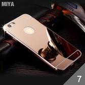 iPhone8 7 Plus 鋁合金屬鏡面手機保護殼 香檳玫瑰銀黑色