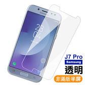 三星 J7 Pro 半屏 高清 透明 9H 鋼化玻璃膜 手機 螢幕 保護貼 輕薄透亮