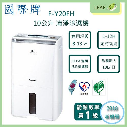 2018新機種 國際牌 Panasonic F-Y20FH 二合一 空氣清淨除濕機 10公升 HEPA+活性碳脱臭濾網 25項安全裝置