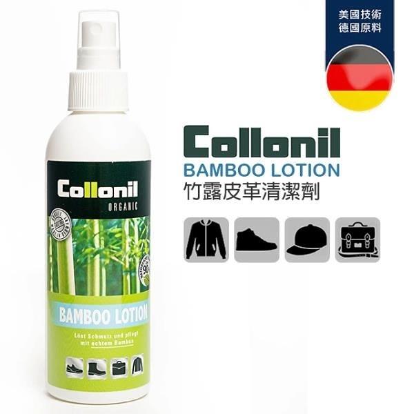 【南紡購物中心】德國colloni原裝 BAMBOO LOTION竹露皮革清潔劑