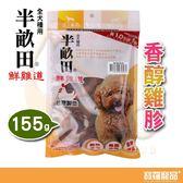半畝田 香醇雞胗-155g【寶羅寵品】