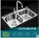 304不銹鋼拉絲水槽雙槽廚房洗菜盆洗碗池...